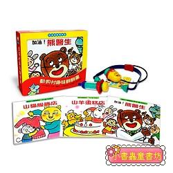《動物村翻翻書》扮演遊戲禮物盒(醫生扮演組)(79折)