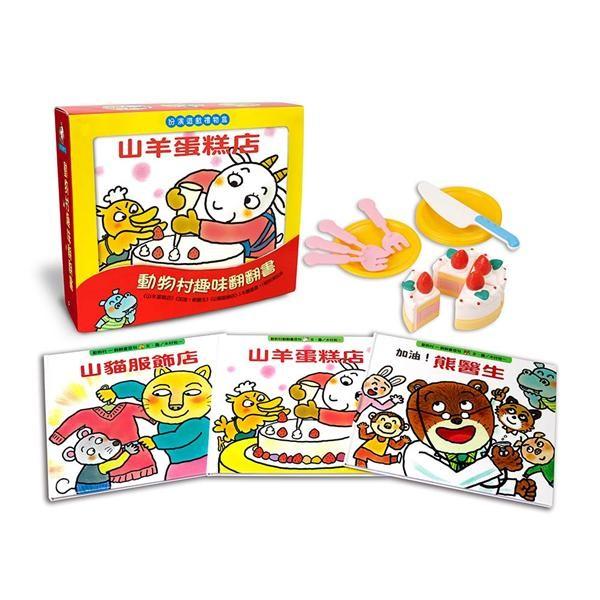 內頁放大:《動物村翻翻書》扮演遊戲禮物盒(蛋糕派對玩具組)(85折)