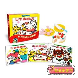 《動物村翻翻書》扮演遊戲禮物盒(蛋糕派對玩具組)(79折)
