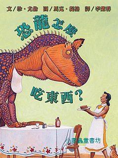 恐龍怎麼吃東西? (79折)
