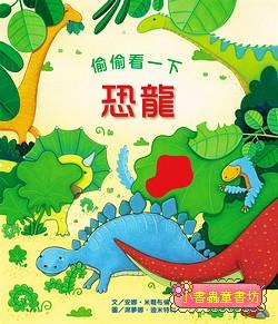 偷偷看一下—恐龍(翻翻書)(79折)