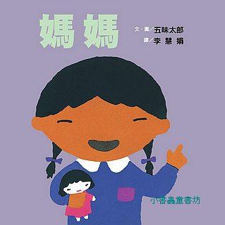 媽媽:五味太郎繪本 (79折)