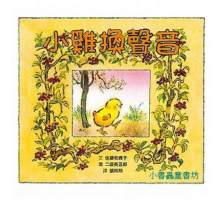 小雞換聲音 (79折)