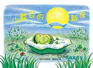小蠶豆的新床 (85折)