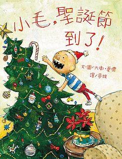 內頁放大:大衛.夏儂繪本:小毛,聖誕節到了! (79折)
