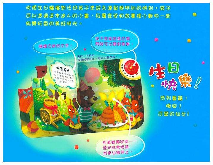 內頁放大:歡樂有聲吹吹書:生日快樂!(藍盒) (79折)