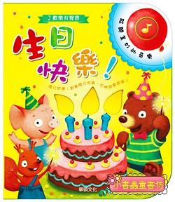 歡樂有聲吹吹書:生日快樂!(藍盒) (79折)