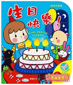 歡樂有聲吹吹書:生日快樂!(橘盒) (79折)