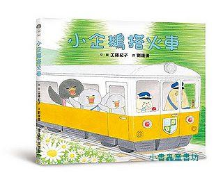 小企鵝搭火車:工藤紀子繪本 (85折)