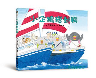 小企鵝搭郵輪:工藤紀子繪本 (85折)
