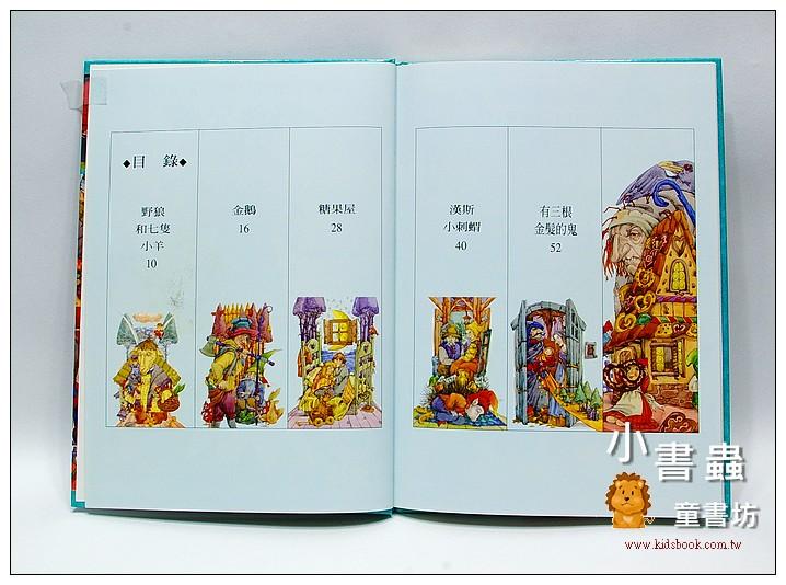 內頁放大:繪本世界十大童話─糖果屋(格林兄弟)(絕版書)現貨:2
