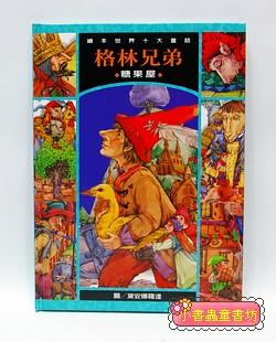 繪本世界十大童話─糖果屋(格林兄弟)(絕版書)66折