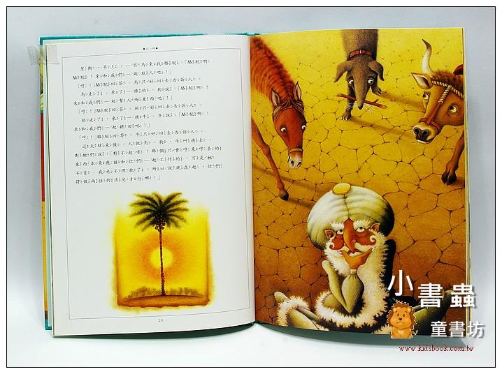 內頁放大:繪本世界十大童話─大象的鼻子為什麼那麼長(吉卜林)現貨:2