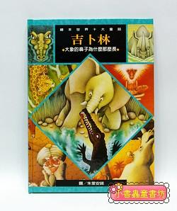 繪本世界十大童話─大象的鼻子為什麼那麼長(吉卜林)絕版書