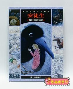 繪本世界十大童話─賣火柴的女孩(安徒生)(絕版書)