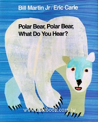 艾瑞.卡爾:Polar Bear, Polar Bear, What Do You Hear?(硬頁書)