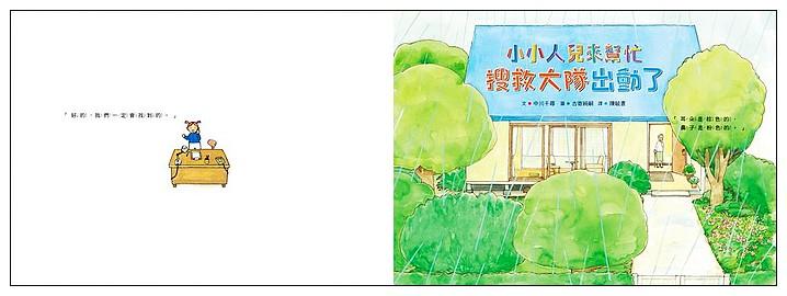 內頁放大:小小人兒來幫忙: 搜救大隊出動了 (85折)