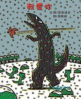 宮西達也恐龍繪本:我愛你 (85折)