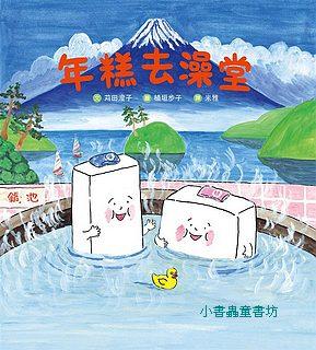 年糕去澡堂(85折)(新年繪本)