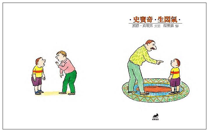 內頁放大:史賓奇生悶氣 (9折)