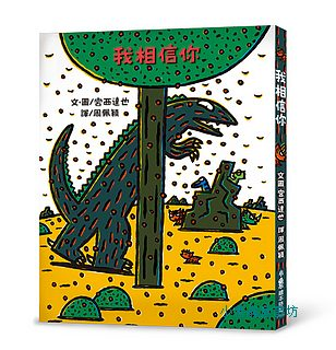 宮西達也恐龍繪本:我相信你(85折)