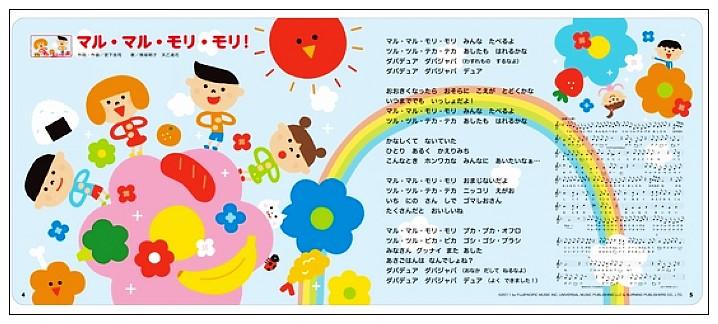 內頁放大:「日文兒歌」音效遊戲書:大家的歌唱繪本-25曲(日文) (附中文翻譯)