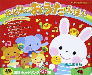 「日文兒歌」音效遊戲書:大家的歌唱繪本-25曲(日文) (附中文翻譯)