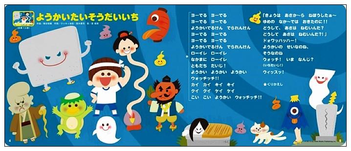 內頁放大:「日文兒歌」音效遊戲書:最棒的童謠繪本30曲(日文) (附中文翻譯)