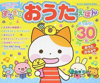「日文兒歌」音效遊戲書:最棒的童謠繪本30曲(日文) (附中文翻譯)