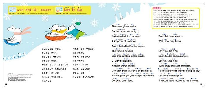 內頁放大:「日文兒歌」音效遊戲書:英、日文童謠繪本25曲(日文) (附中文翻譯)