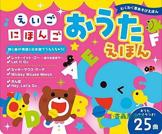 「日文兒歌」音效遊戲書:英、日文童謠繪本25曲(日文版,附中文翻譯)