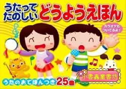 「日文兒歌」音效遊戲書:唱歌真快樂-童謠繪本25曲(日文) (附中文翻譯)