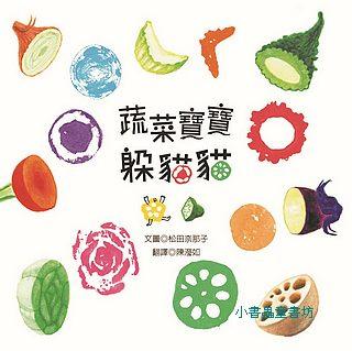 蔬菜寶寶躲貓貓(85折)