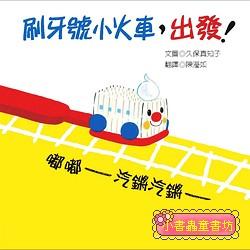 刷牙號小火車,出發!嘟嘟:汽鏘汽鏘(79折)