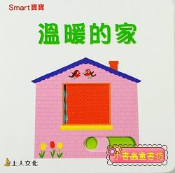 溫暖的家 (79折)