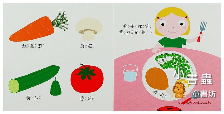 內頁放大:好吃的食物 (75折)