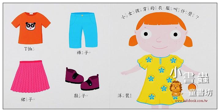 內頁放大:各種衣物 (79折)