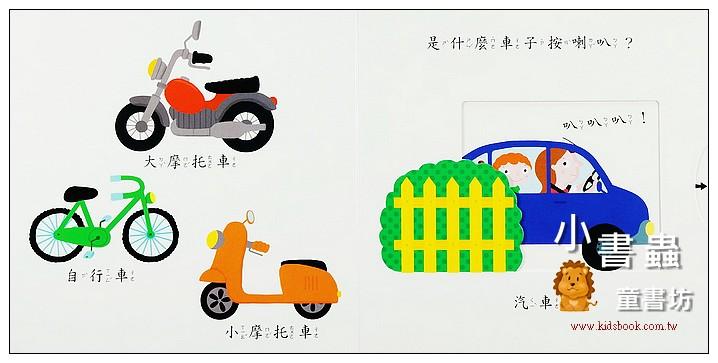 內頁放大:交通工具 (79折)