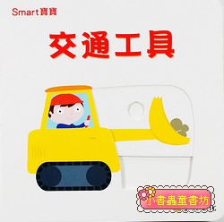 交通工具 (79折)