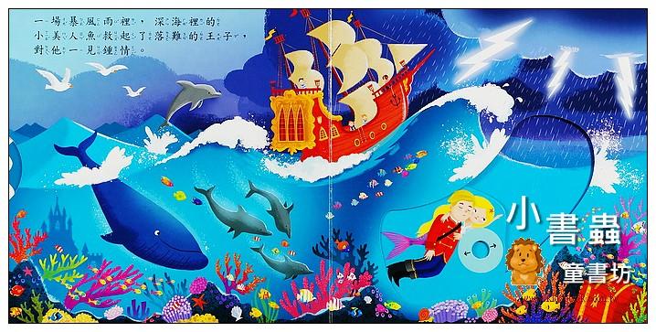內頁放大:推、拉、轉硬頁操作書(中文)(童話):小美人魚 (79折)