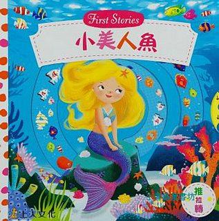 推、拉、轉硬頁操作書(中文)(童話):小美人魚 (79折)