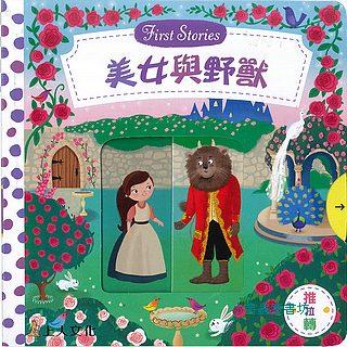 推、拉、轉硬頁操作書(中文)(童話):美女與野獸 (79折)