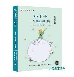小王子:一場與童年的相遇【珍藏紀念版】(中英法對照) (79折)