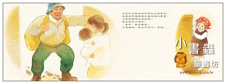 內頁放大:情緒繪本2-2:我不敢和客人打招呼(害羞、勇敢)(85折)(愛孩子愛自己書展)