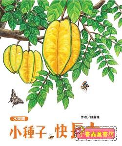 神奇拉拉書:小種子快長大─水果篇 (79折)
