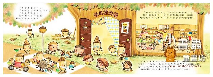 內頁放大:校園生活─幼兒園 2-1:殼斗村的幼兒園 (學校生活、課程、作息) (絕版書 )