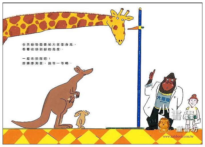 內頁放大:來幫動物量身高 (79折)
