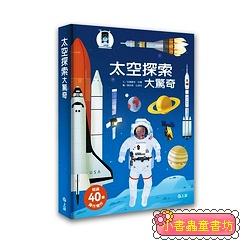 太空探索大驚奇 (79折)