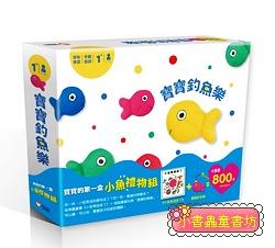 寶寶的第一盒小魚禮物組(小金魚逃走了+寶寶釣魚樂) (79折)