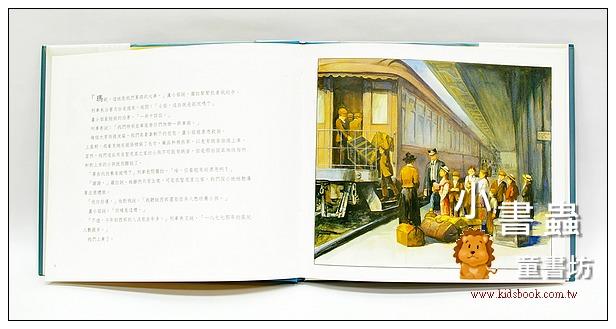 內頁放大:開往遠方的列車(期待、失望、沮喪、接納)